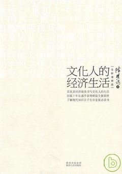 文化人的經濟 ^( 增修版^)