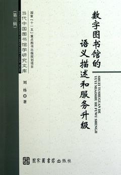 數字圖書館的語義描述和服務升級