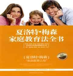 夏洛特·梅森家庭教育全書