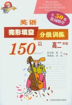 英語完形填空分級訓練150篇(高二年級)