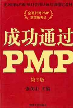 成功通過PMP.第2版