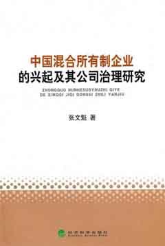 中國混合所有制企業的興起及其 治理研究