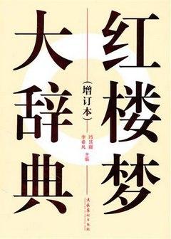 紅樓夢大辭典^(增訂本^)