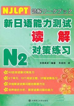 新 語能力測試N2讀解對策練習.N2