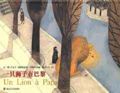 一只獅子在巴黎^(中法對照版^)