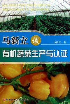 馬新立談有機蔬菜生產與
