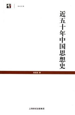 近五十年中國思想史
