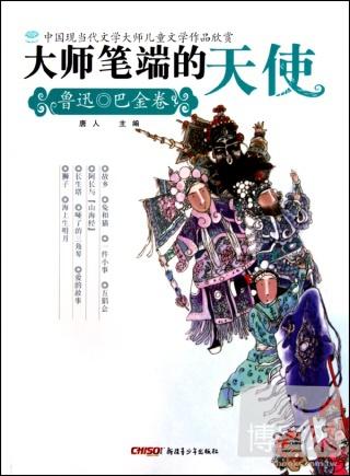 大師筆端的天使︰中國現當代文學大師兒童文學作品欣賞.魯迅、巴金卷