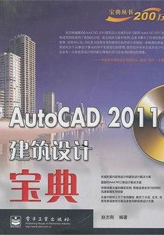 AutoCAD 2011建設 寶典 附贈光盤