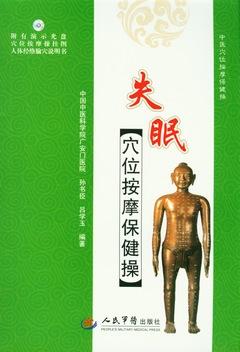 失眠穴位按摩保健操 附贈DVD~ROM