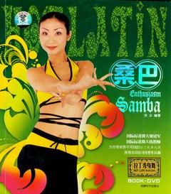 拉丁秀身舞‧桑巴^(附贈DVD^)