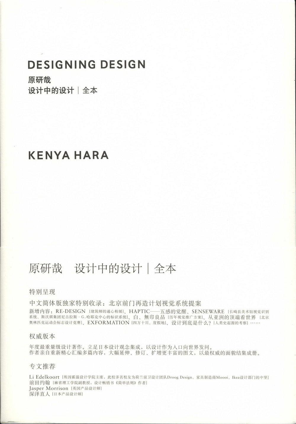 設計中的設計(全本)
