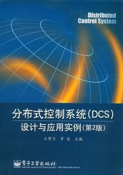 公布式控制系統 DCS  與應用實例