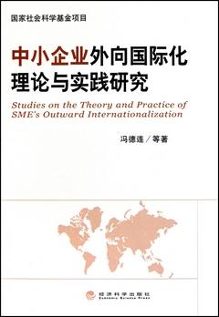 中小企業外向國際化理論與實踐研究