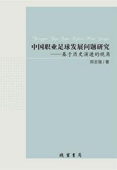中國職業足球發展問題研究︰基于歷史演進的視角