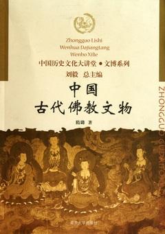 中國古代佛教文物