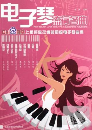 電子琴 名曲:百度上榜好歌改編的初級電子琴曲集