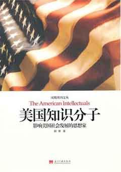 美國知識分子︰影響美國社會發展的思想家