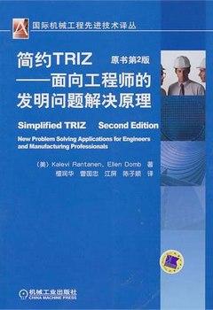 簡約TRIZ:面向工程師的發明問題解決原理