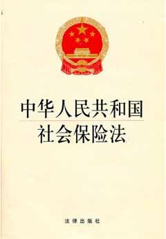 中華人民共和國社會保險法