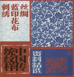 中國傳統紋樣資料 ︰絲綢、藍印、花布、刺繡