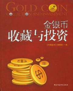 金銀幣收藏與投資