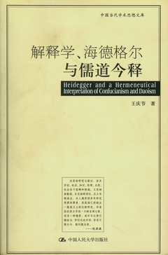 解釋學、海德格爾與儒道今釋