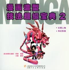 漫畫 技法超級寶典2