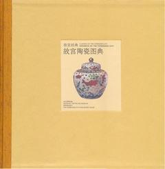 故宮陶瓷圖典