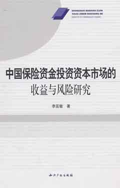 中國保險資金投資資本市場的收益與風險研究
