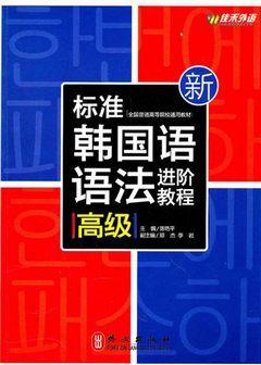 新 韓國語語法進階教程︰