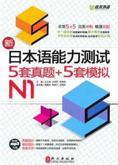 1CD--新 語能力測試5套真題 5套模擬 N1