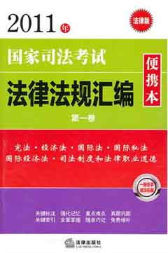 2011年國家司法考試法律法規匯編便攜本.第一卷‧法律版