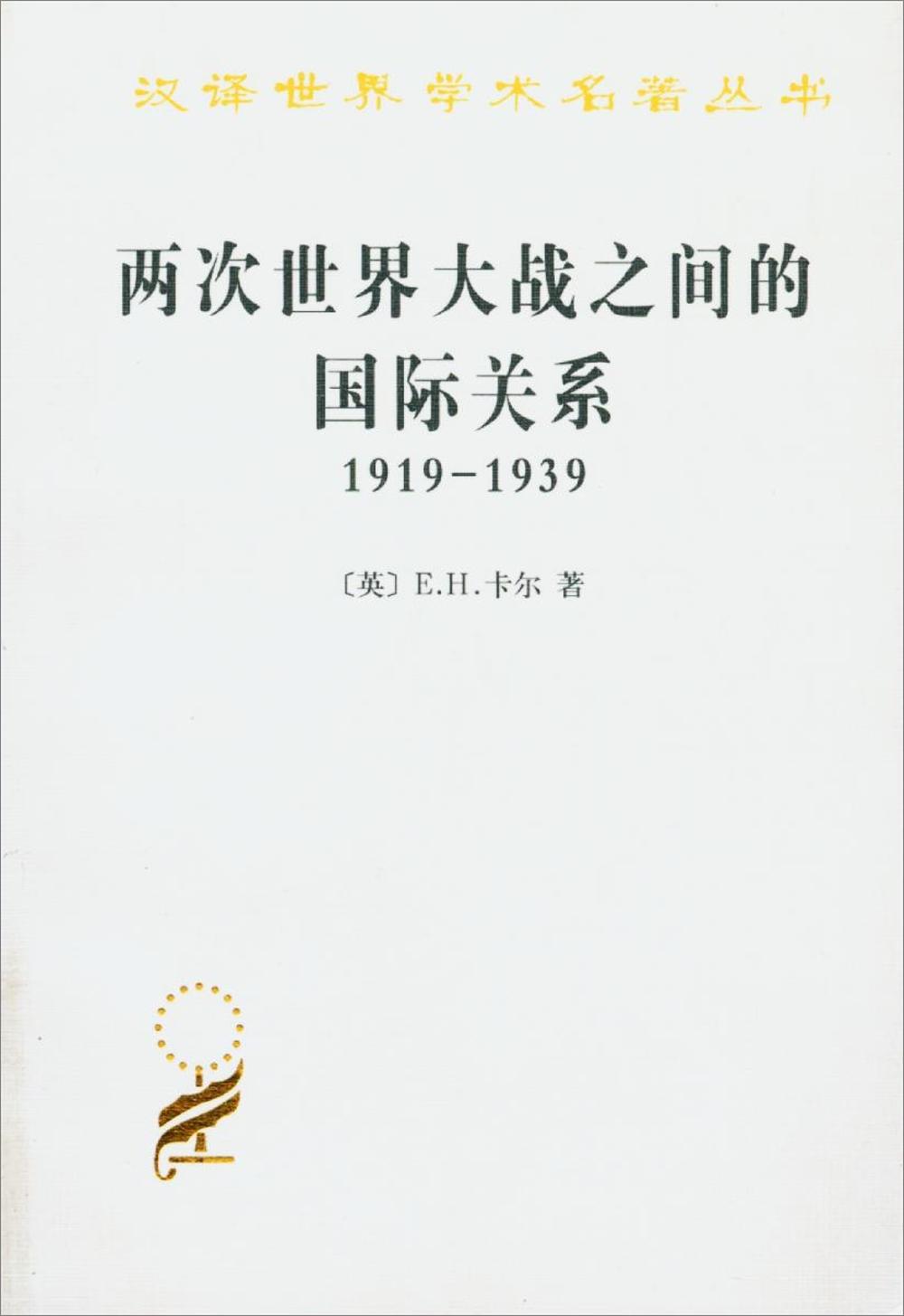 漢譯世界學術名著叢書~~兩次世界大戰之間的國際關系.1919~1939