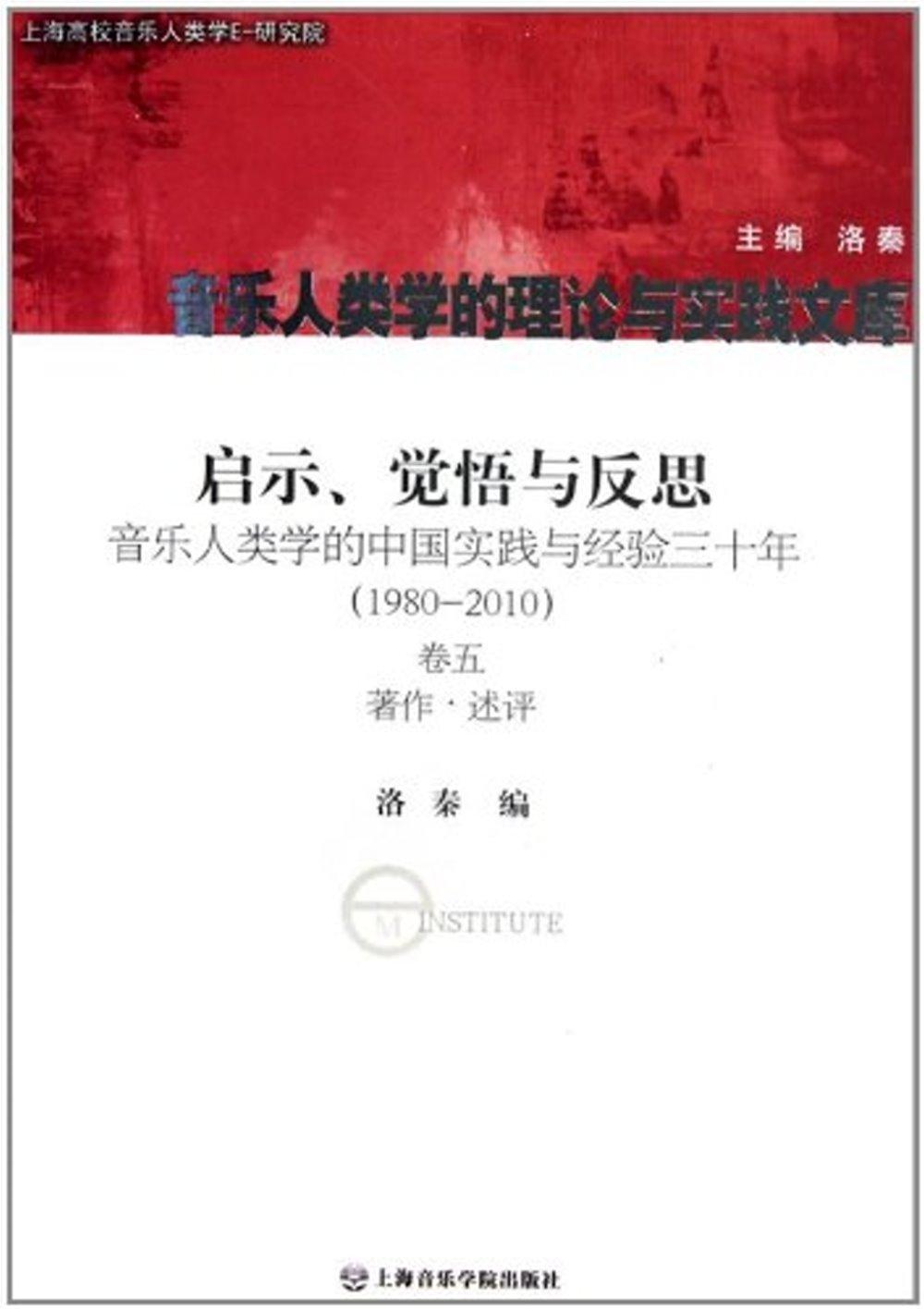 音樂人類學的理論與實踐文庫:啟示、覺悟與反思:音樂人類學的中國實踐與經驗三十年:1980~