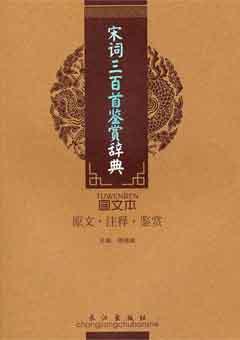 宋詞三百首鑒賞辭典 圖文本