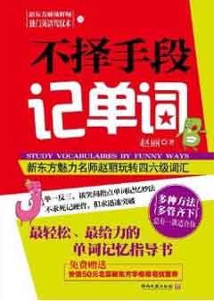 不擇手段記單詞:新東方魅力名師趙麗玩轉四六級詞匯