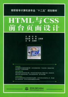 HTML與CSS前台頁面