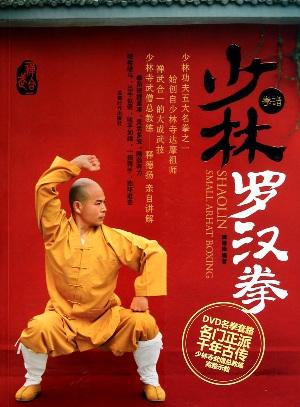 少林羅漢拳^(附贈DVD光盤^)