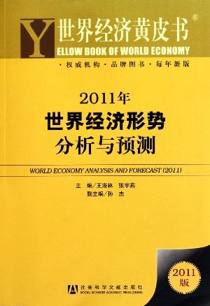 2011年世界經濟形勢分析與預測