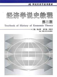 經濟學說史教程