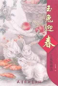 玉兔迎春:工筆兔畫法