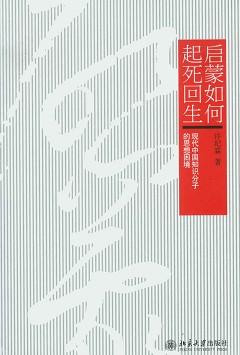 後蒙如何起死回生︰ 中國知識分子的思想困境