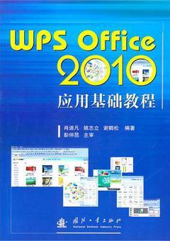 WPS Office 2010應用基礎教程
