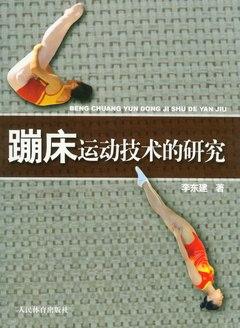 蹦床運動技術的研究