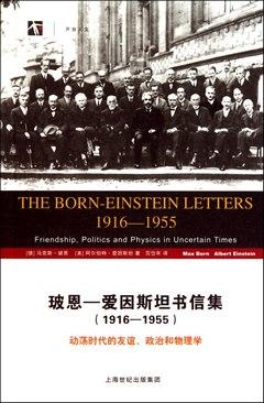 玻恩—愛因斯坦書信集(1916—1955):動盪時代的友誼、政治和物理學
