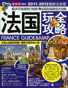 法國玩全攻略 2011—2012 全彩版