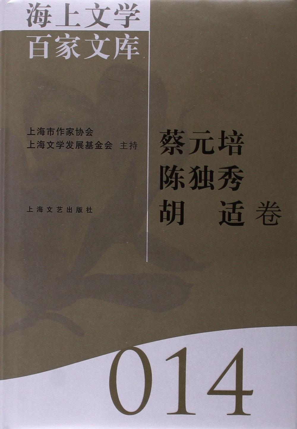 海上文學百家文庫.14:蔡元培、陳獨秀、胡適卷