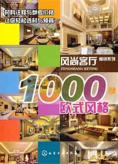 風尚客廳1000例 歐式風格