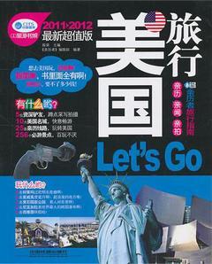 美國旅行Let's Go 2011—2012 版